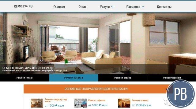 Каталог исполнителей, каталог строительных фирм - Ремонт