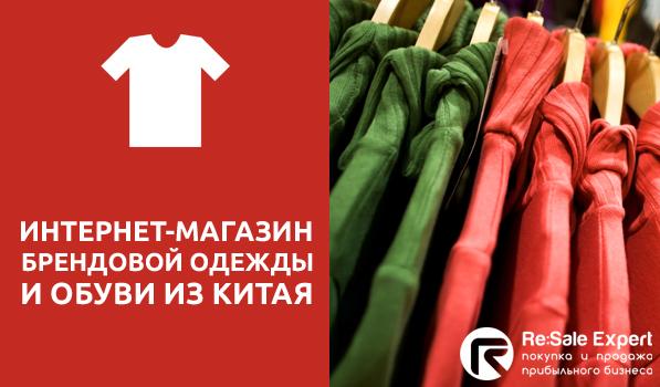 e81823d1a6da Купить интернет-магазин брендовой одежды и обуви из Китая под заказ ...