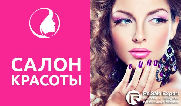 Премиум салон красоты в Москве