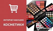 Интернет-магазин косметики с быстрой окупаемостью