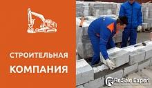 Строительная компания с прибылью 500 т. рублей в месяц