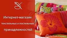Интернет-магазин текстильных и постельных принадлежностей